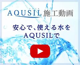 AQUSILの施工動画